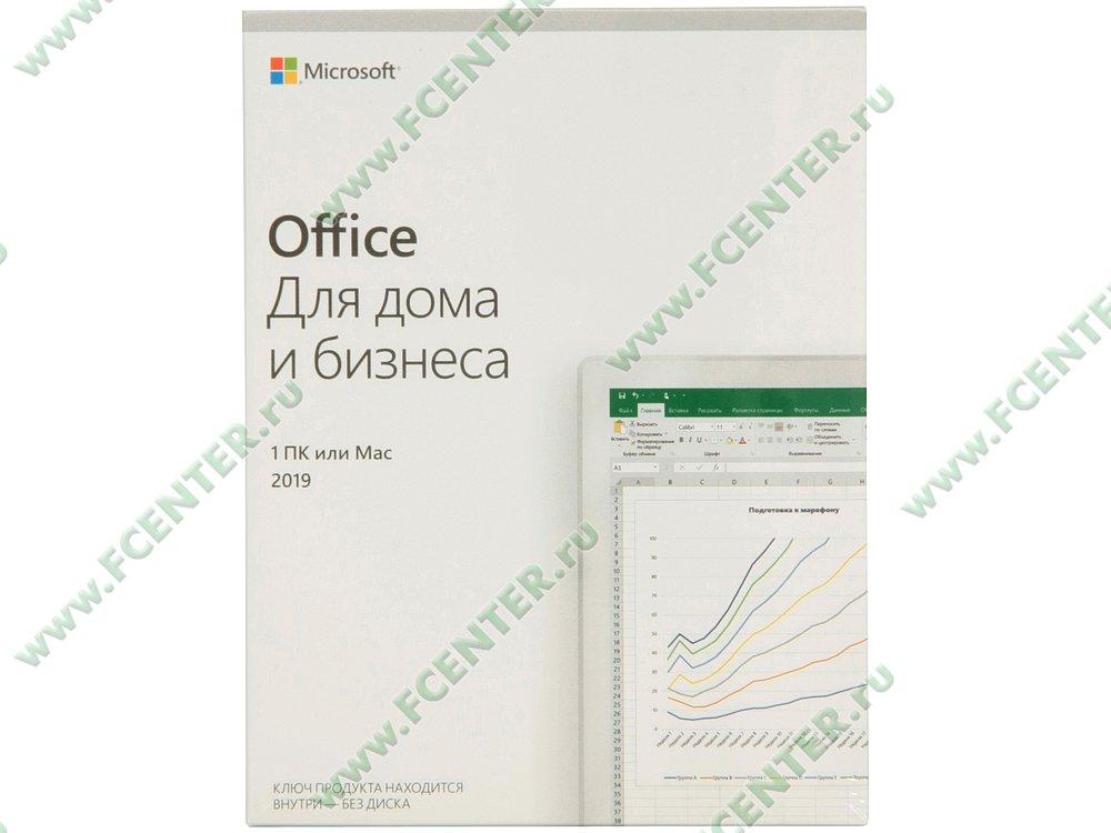"""Офисный пакет Microsoft """"Office для дома и бизнеса 2019"""". Коробка 1."""