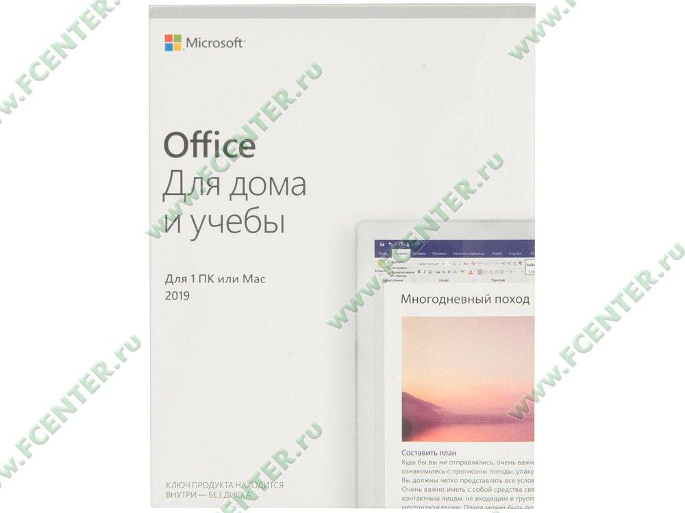 """Офисный пакет Microsoft """"Office для дома и учебы 2019"""". Коробка 1."""