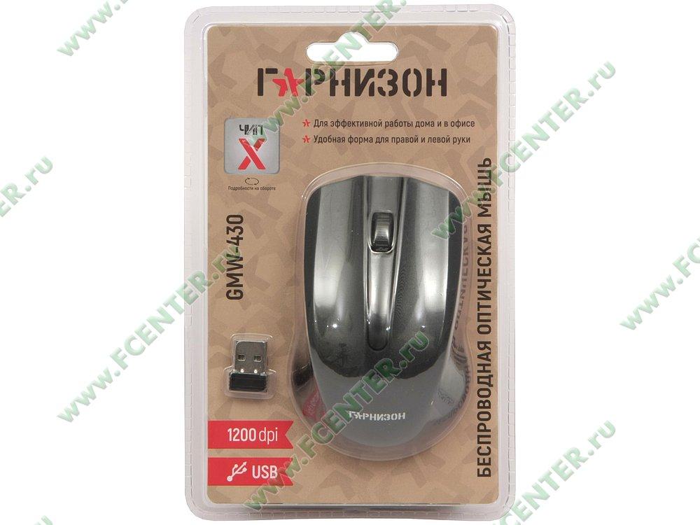 """Оптическая мышь Гарнизон """"GMW-430"""" беспр.,  (USB). Коробка."""