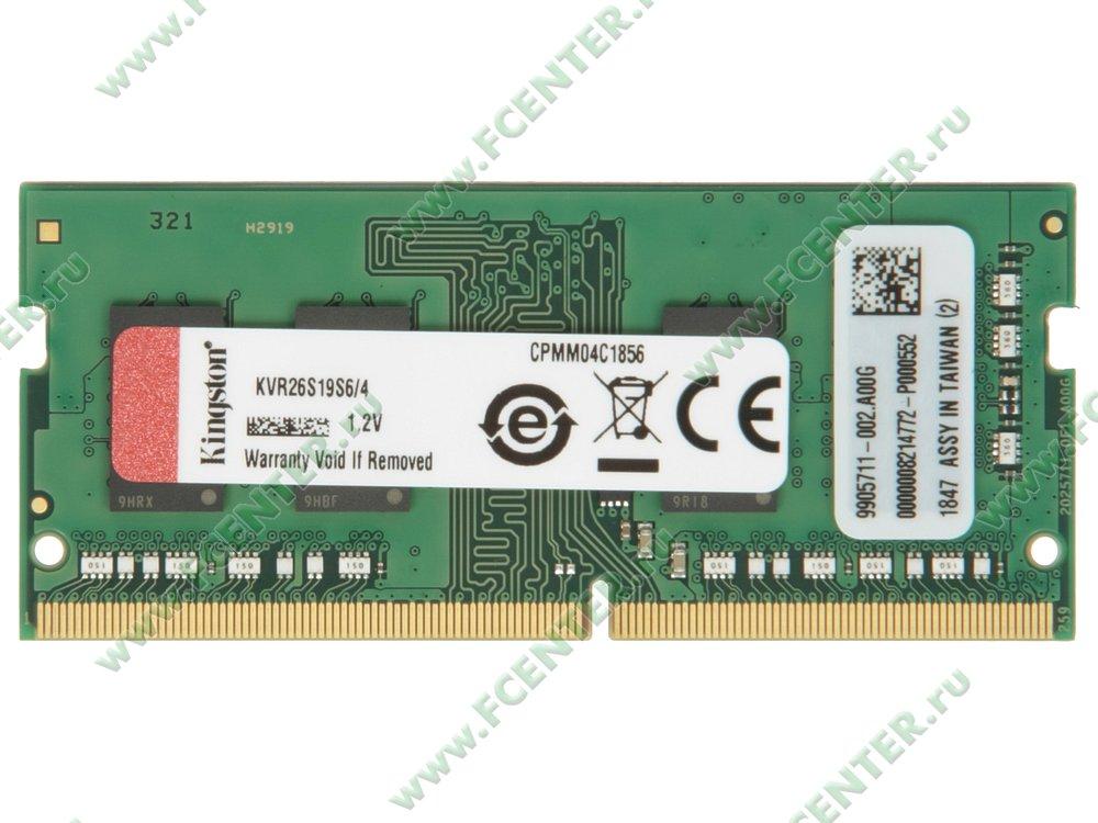 """Модуль оперативной памяти 4ГБ DDR4 Kingston """"ValueRAM"""" (PC21300, CL19). Вид cпереди."""