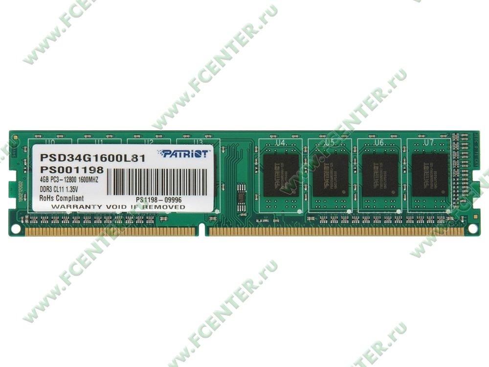 """Модуль оперативной памяти 4ГБ DDR3 Patriot """"PSD34G1600L81"""" (PC12800, CL11). Вид сверху."""