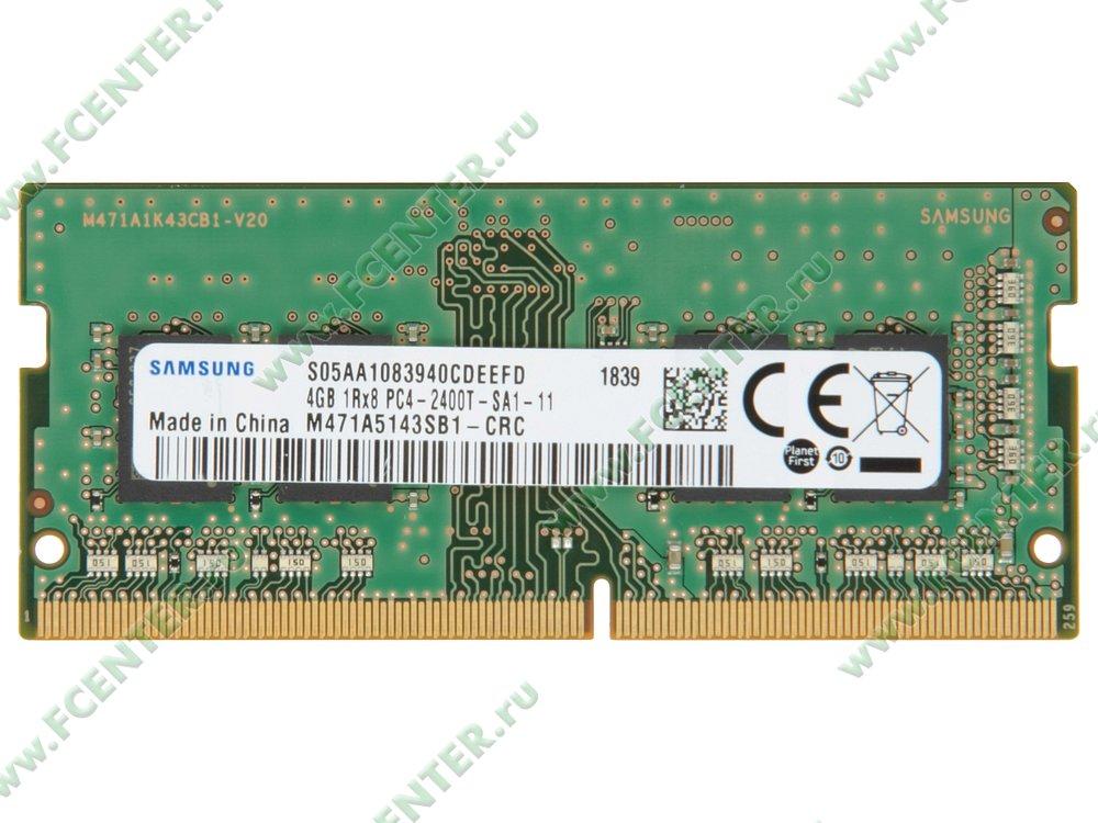 Модуль оперативной памяти 4ГБ DDR4 SEC (PC19200, CL17). Вид сверху.