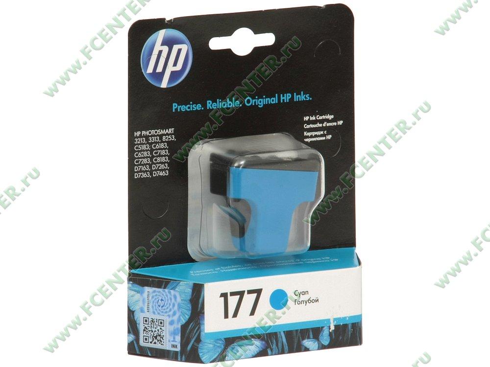 """Картридж HP """"177"""" (голубой). Коробка 1."""