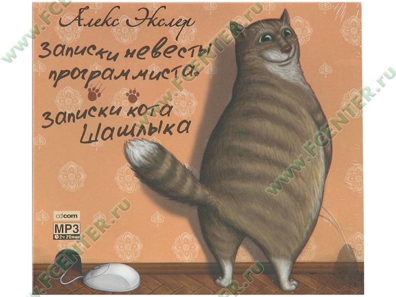 Полные записки кота шашлыка скачать fb2
