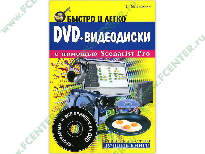 Блохнин С.М. DVD-видеодиски с помощью Scenarist Pro + диск DVD. скачать игр