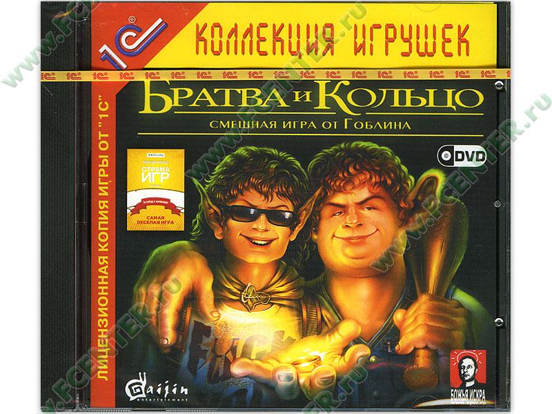 1С:Коллекция игрушек Братва и Кольцо PC-DVD, Jewel 1С:Коллекция