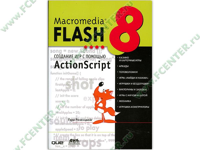 Macromedia flash 8 bot0f3n