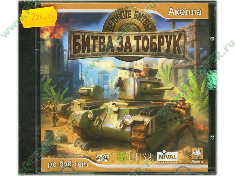 Великие Битвы: Битва за Тобрук (jewel) - Магазин Игровой Мир.