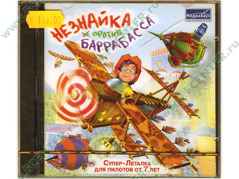 Игра Незнайка И Баррабасс Скачать - фото 9