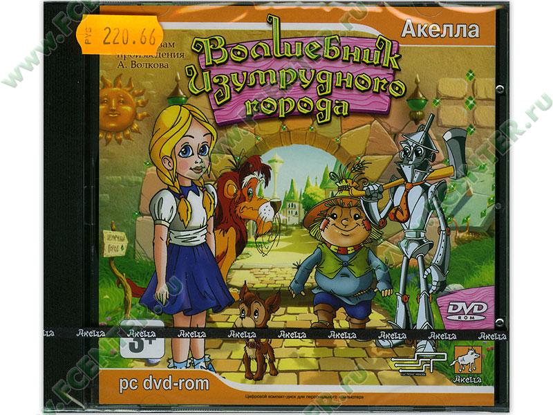 Волшебник Изумрудного Города Игра 2007