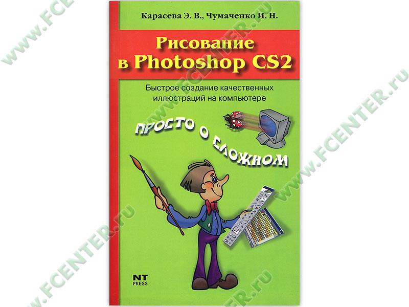 рисование в фотошопе книга