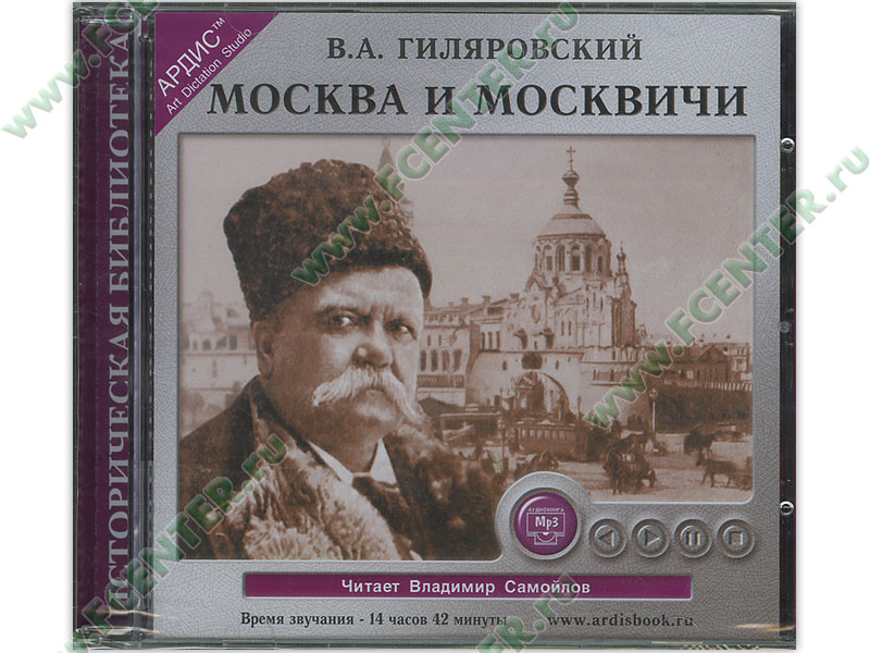 вам нужно вдадимир гиляровский москва и москвичи слушать самойлов есть если находитесь