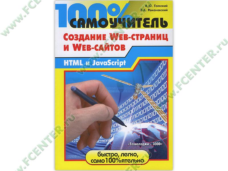 Создание web-страниц и web-сайтов html и javascript.100 самоучитель купить панель игрового хостинга