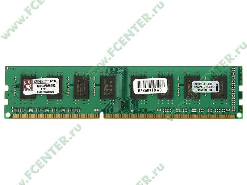"""Модуль оперативной памяти 2ГБ DDR3 Kingston """"ValueRAM"""" (PC10600, CL9). Вид сверху."""