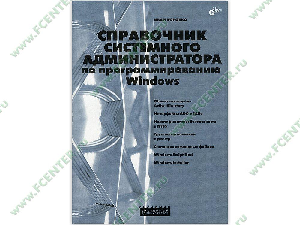 Windows 7 Справочник Администратора