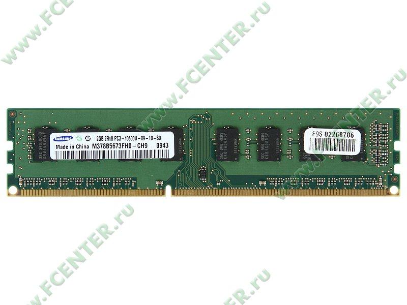 """Модуль оперативной памяти 2ГБ DDR3 SEC """"M378B5673FH0-CH9"""" (PC10600, CL9). Вид сверху."""