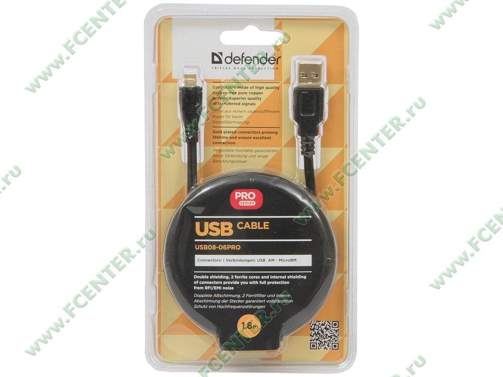 "Кабель Defender ""USB08-06PRO"" (1.8м). Коробка 1."