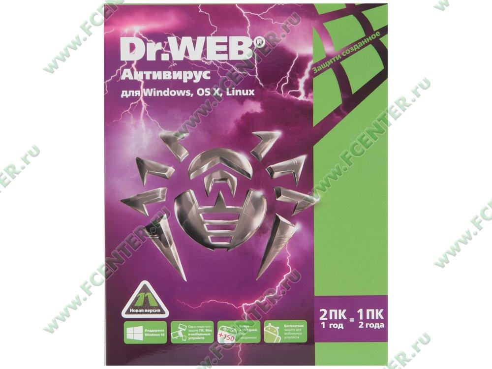 """Антивирус """"Dr.Web"""", 2 ПК на 1 год или 1 ПК на 2 года, рус. (DVD). Вид cпереди."""