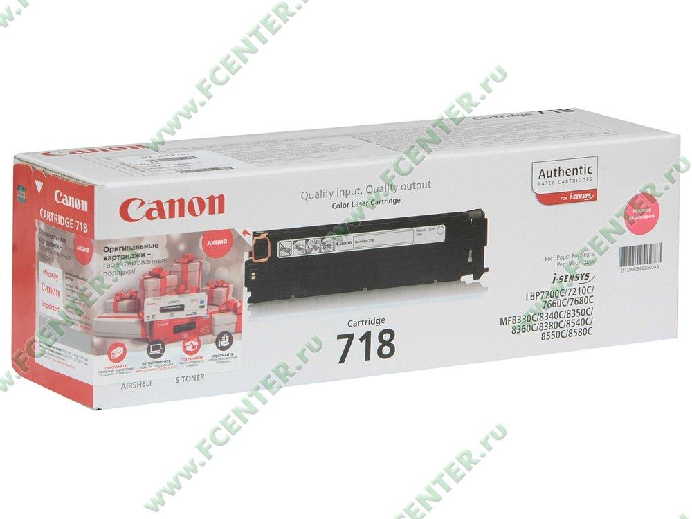 """Картридж Canon """"718"""" (пурпурный). Коробка."""