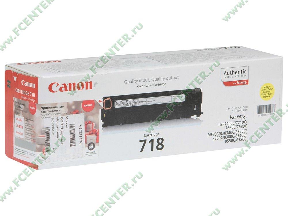 """Картридж Canon """"718"""" (желтый). Коробка."""