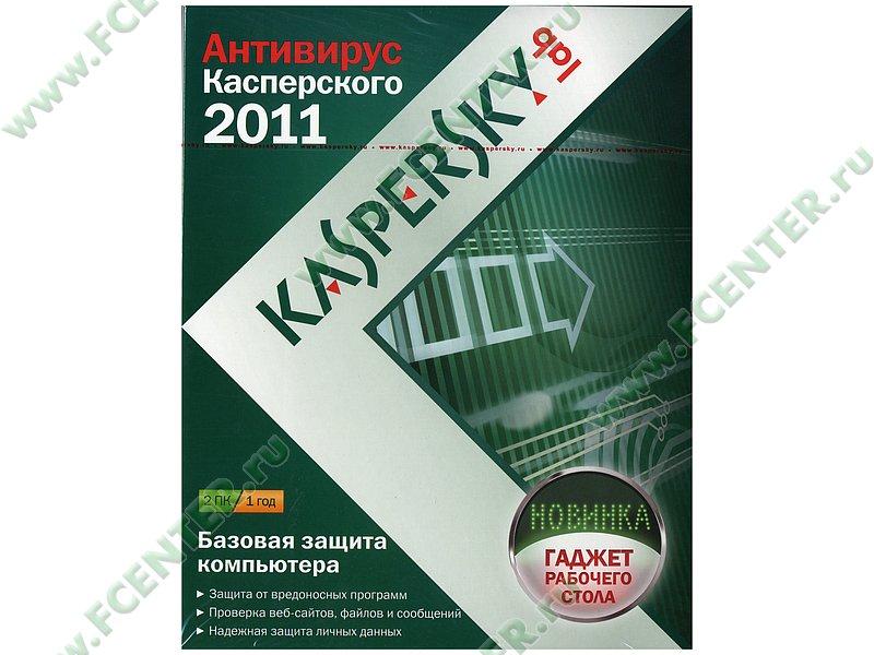 Антивирус Касперского 2011.