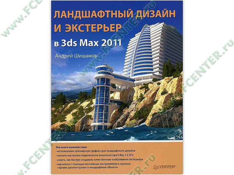 Шишанов а.в ландшафтный дизайн и экстерьер в