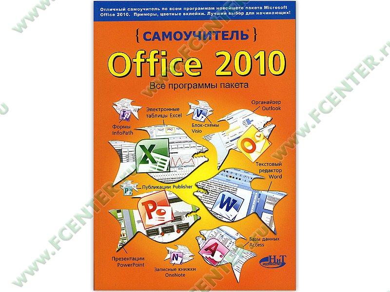 Office 2010 книга