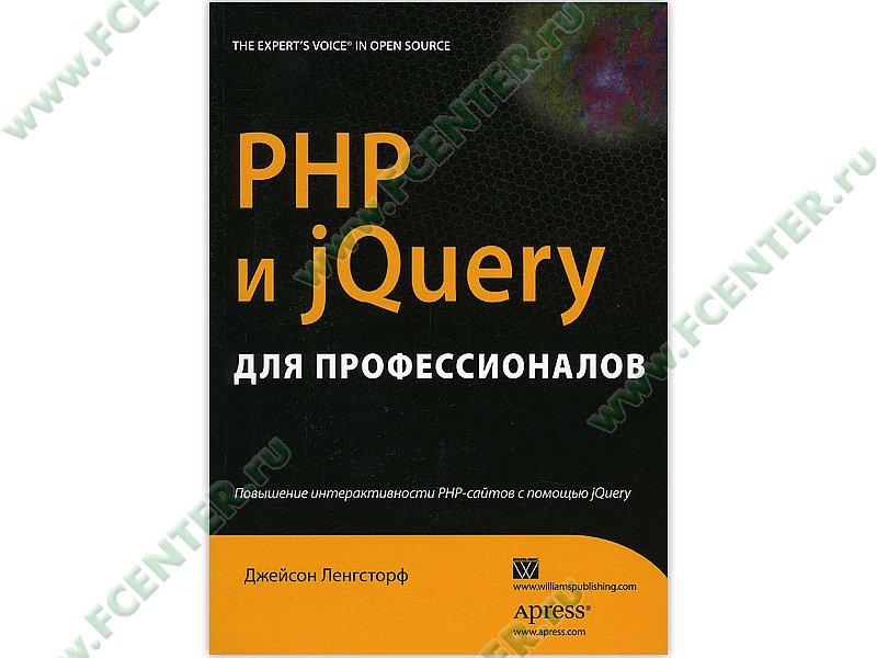 Php для профессионалов книга