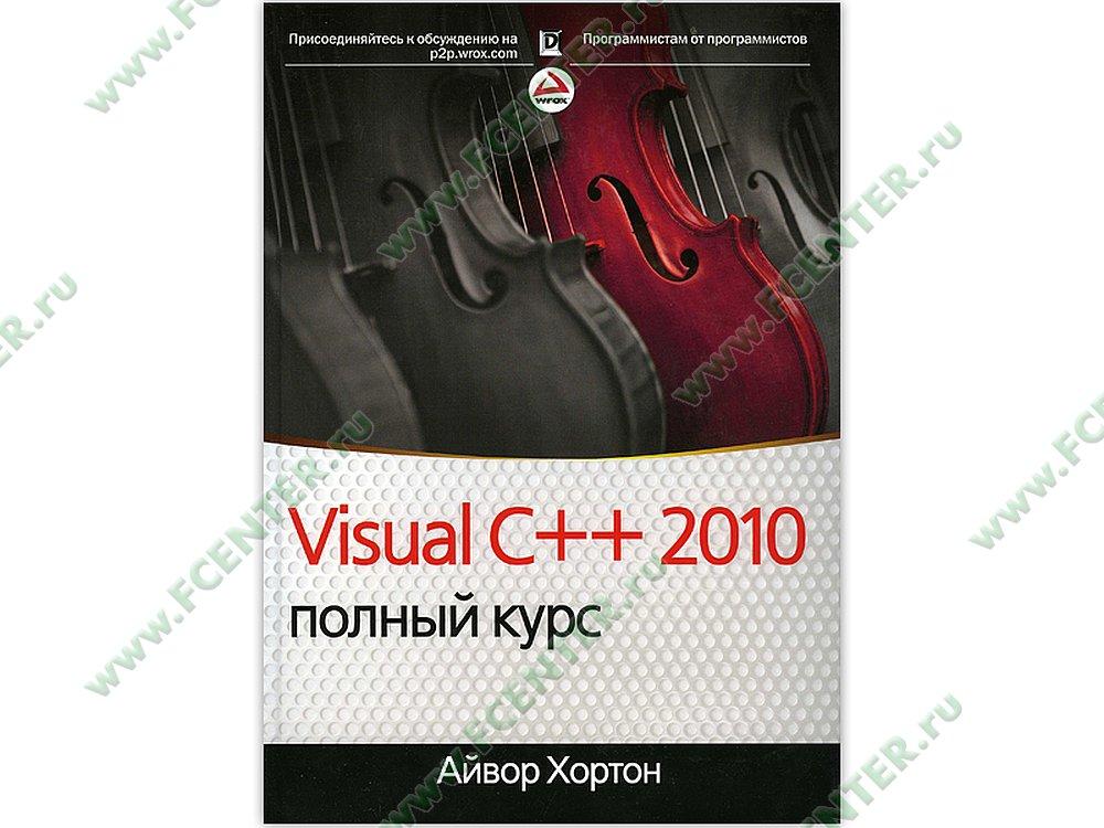 Айвор Хортон  Visual C 2010 Полный курс