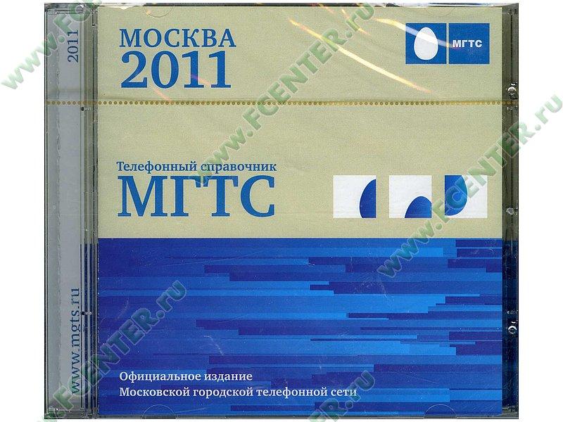справочник организаций до2007 москва узнать цены