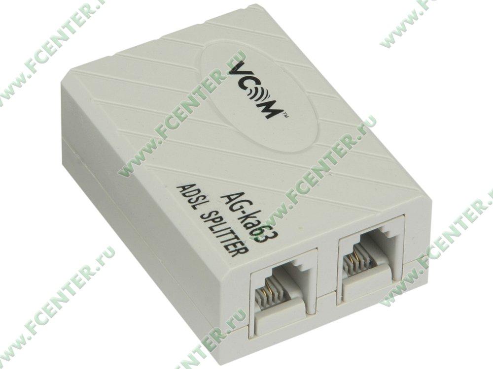 """Сплиттер для ADSL-модема VCOM """"AG-ka63"""". Вид спереди."""