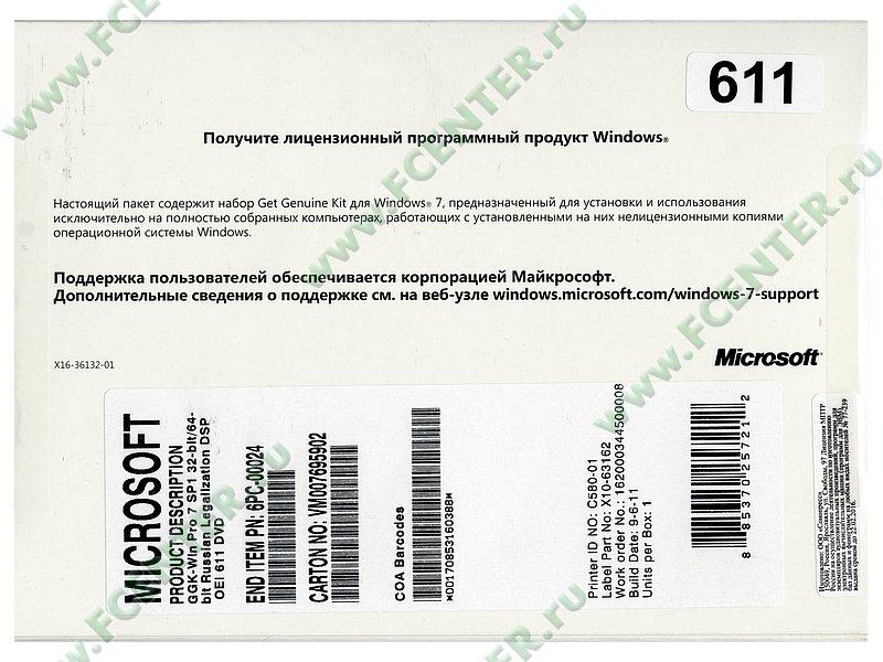 "Операционная система Microsoft ""Windows 7 Pro SP1 32-bit/64-bit Russian DSP OEI DVD"". Вид сверху."