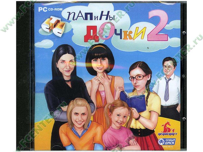 Игра папины дочки - скачать играть на компьютер - алавар.