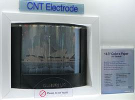 Экран в «броне» из углеродных нанотрубок