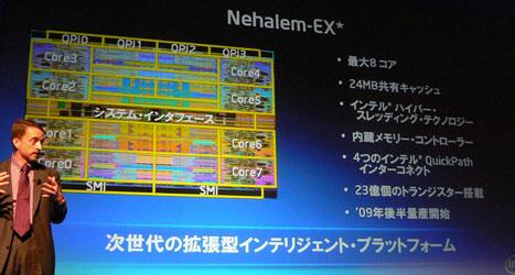 Гелсингер и архитектура Nehalem-EX (фото PC Watch)