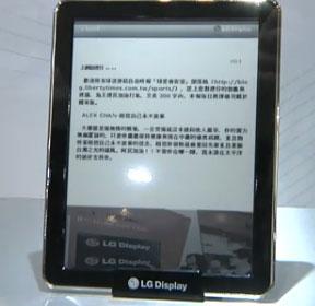 Двойной EPD-экран: верхняя часть чёрно-белая, нижняя полоска цветная