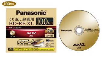 Первый перезаписываемый диск BDXL