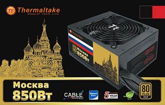 Модель блока питания Thermaltake «Москва» 850 Вт