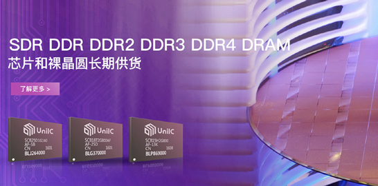 Китайцы тоже умеют выпускать память DDR4